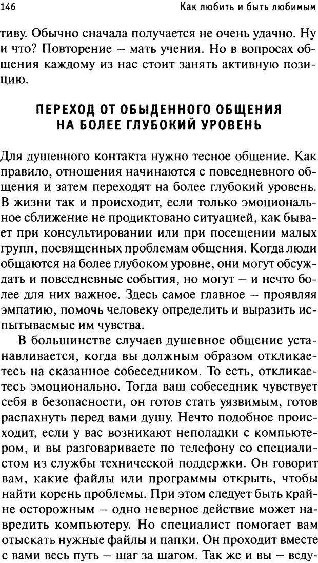 PDF. Как любить и быть любимым. Таунсенд Д. Страница 141. Читать онлайн