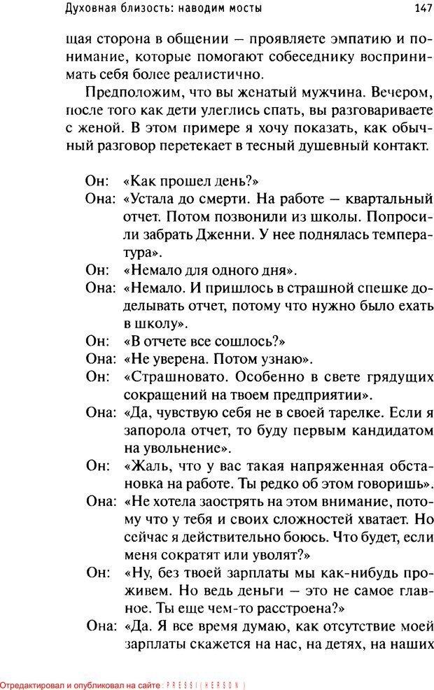 PDF. Как любить и быть любимым. Таунсенд Д. Страница 142. Читать онлайн