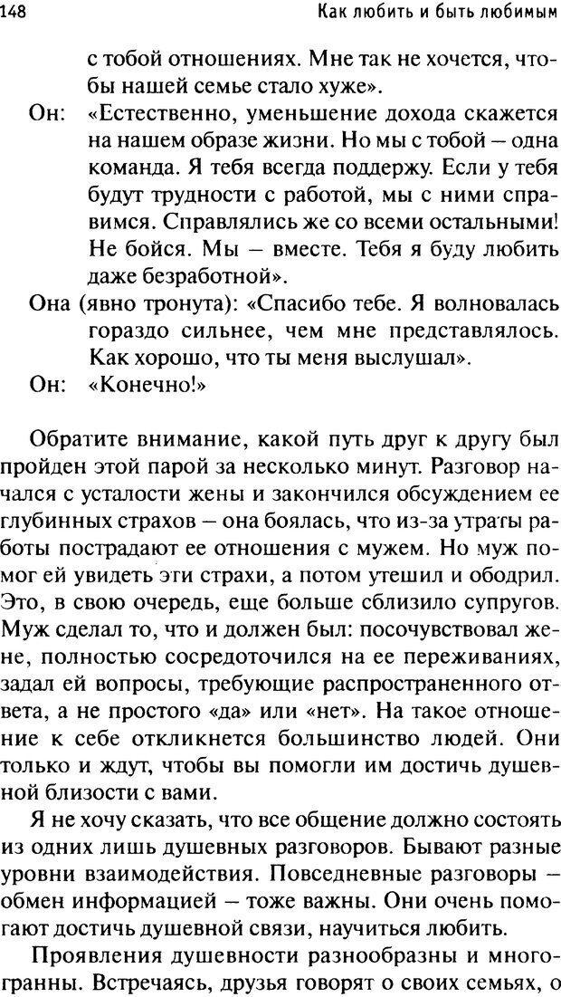 PDF. Как любить и быть любимым. Таунсенд Д. Страница 143. Читать онлайн