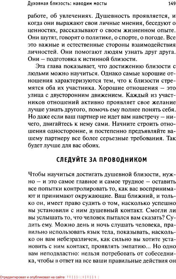 PDF. Как любить и быть любимым. Таунсенд Д. Страница 144. Читать онлайн