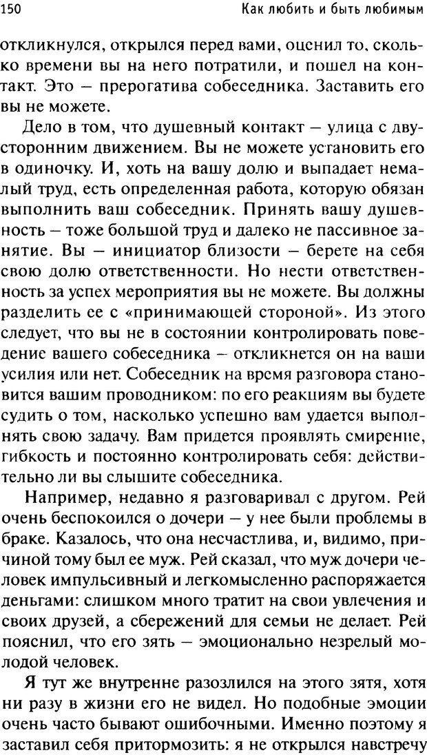 PDF. Как любить и быть любимым. Таунсенд Д. Страница 145. Читать онлайн