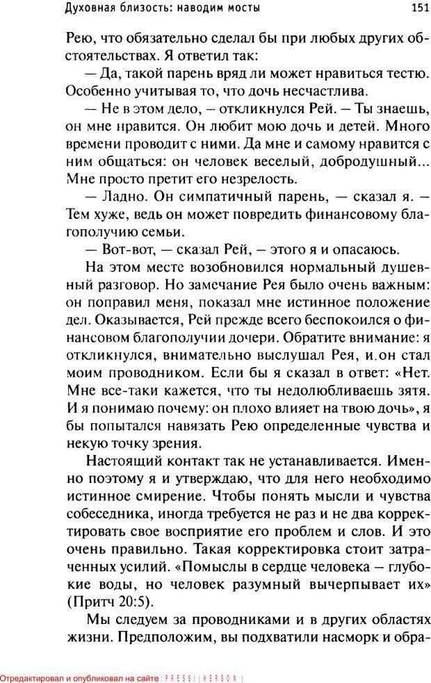 PDF. Как любить и быть любимым. Таунсенд Д. Страница 146. Читать онлайн