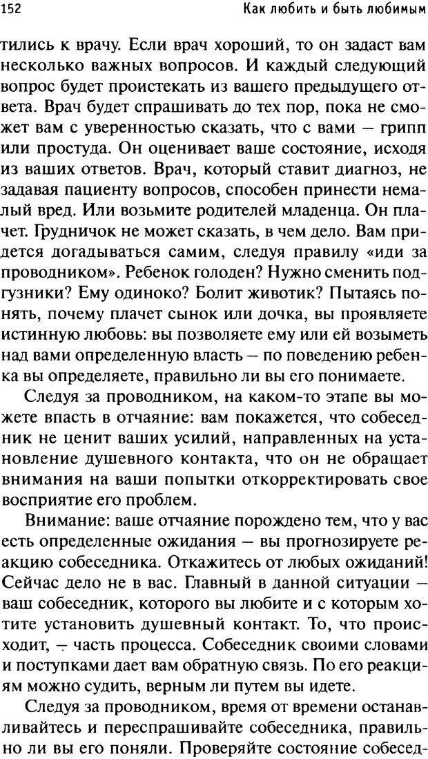 PDF. Как любить и быть любимым. Таунсенд Д. Страница 147. Читать онлайн
