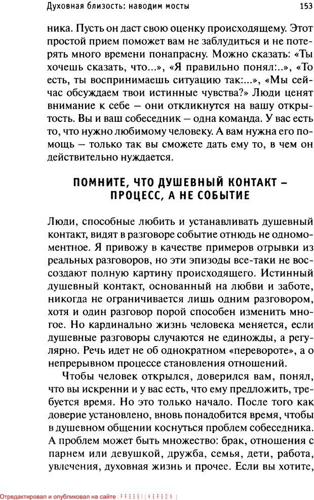 PDF. Как любить и быть любимым. Таунсенд Д. Страница 148. Читать онлайн