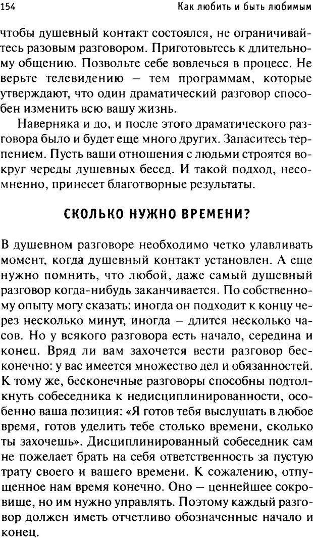 PDF. Как любить и быть любимым. Таунсенд Д. Страница 149. Читать онлайн