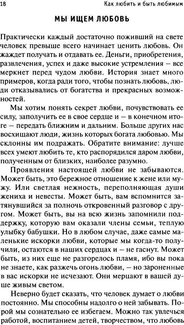PDF. Как любить и быть любимым. Таунсенд Д. Страница 15. Читать онлайн