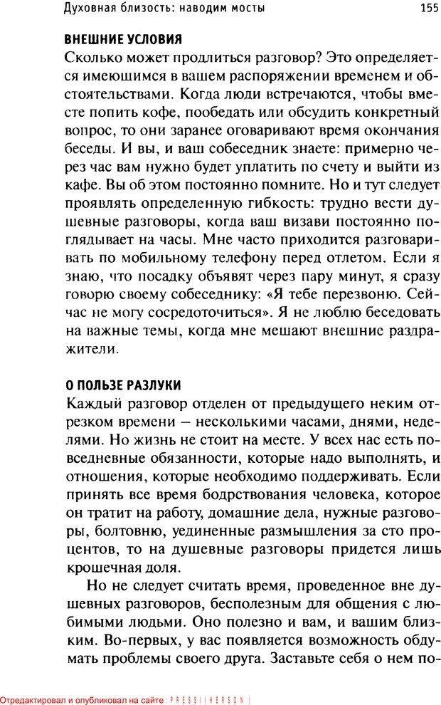 PDF. Как любить и быть любимым. Таунсенд Д. Страница 150. Читать онлайн