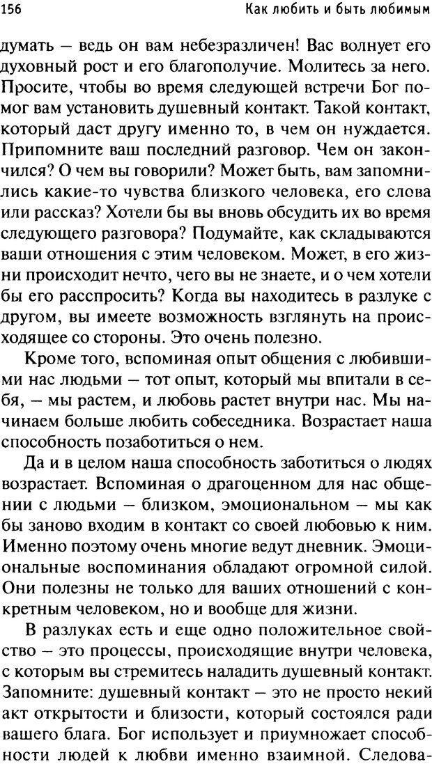 PDF. Как любить и быть любимым. Таунсенд Д. Страница 151. Читать онлайн