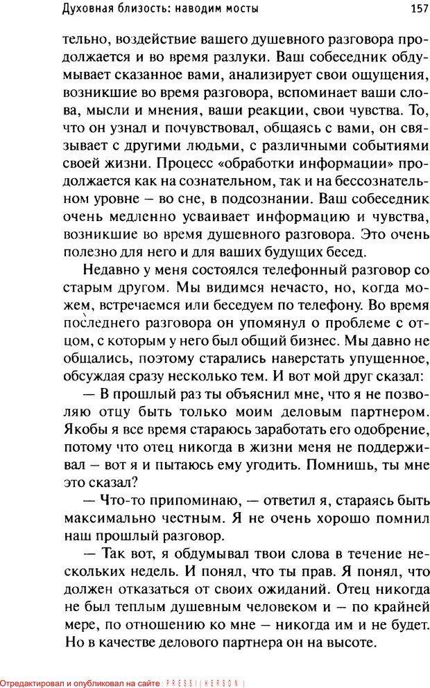PDF. Как любить и быть любимым. Таунсенд Д. Страница 152. Читать онлайн