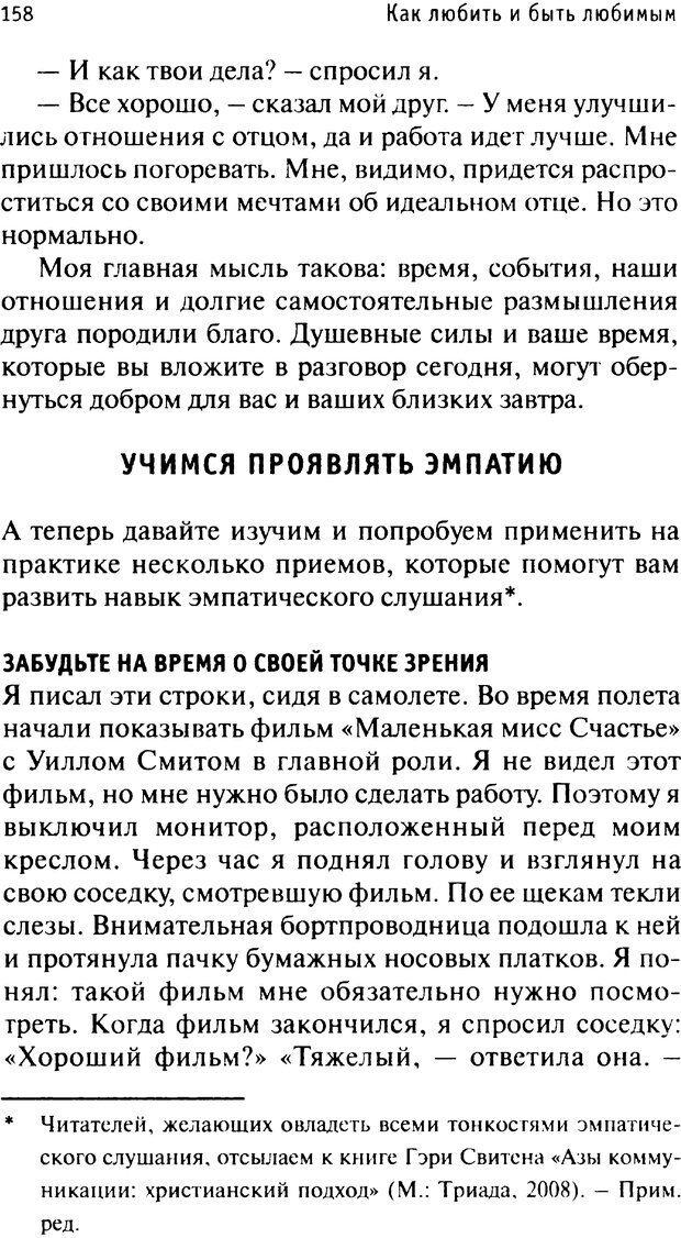 PDF. Как любить и быть любимым. Таунсенд Д. Страница 153. Читать онлайн
