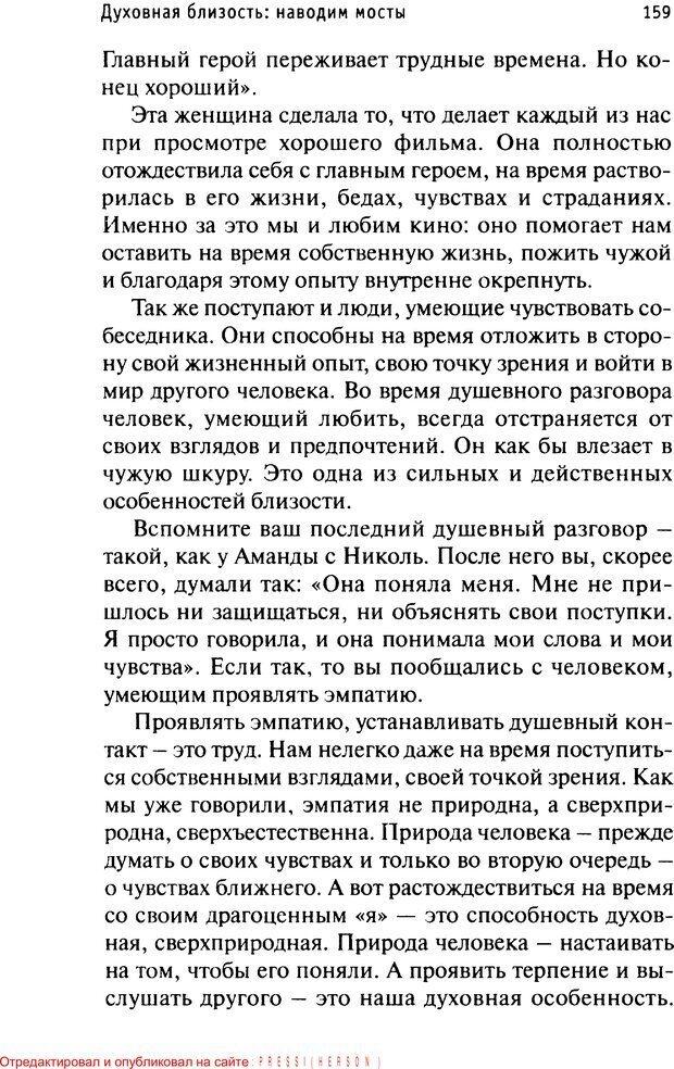 PDF. Как любить и быть любимым. Таунсенд Д. Страница 154. Читать онлайн