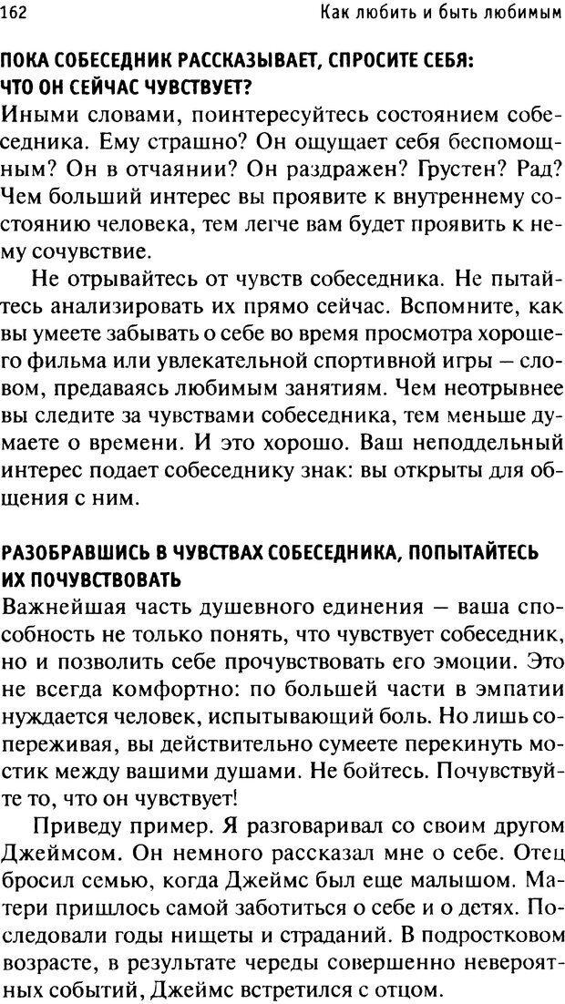 PDF. Как любить и быть любимым. Таунсенд Д. Страница 157. Читать онлайн
