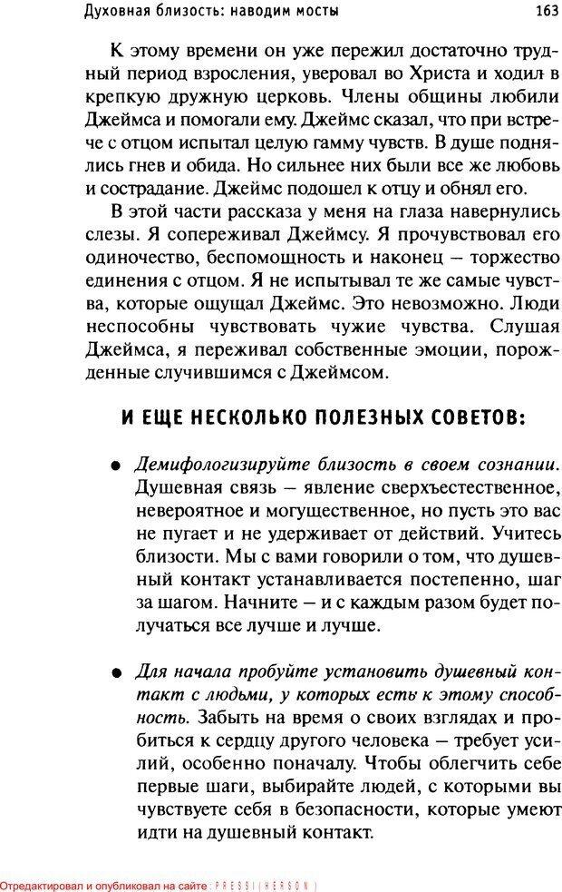 PDF. Как любить и быть любимым. Таунсенд Д. Страница 158. Читать онлайн