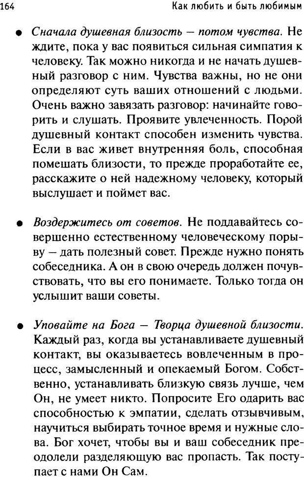 PDF. Как любить и быть любимым. Таунсенд Д. Страница 159. Читать онлайн