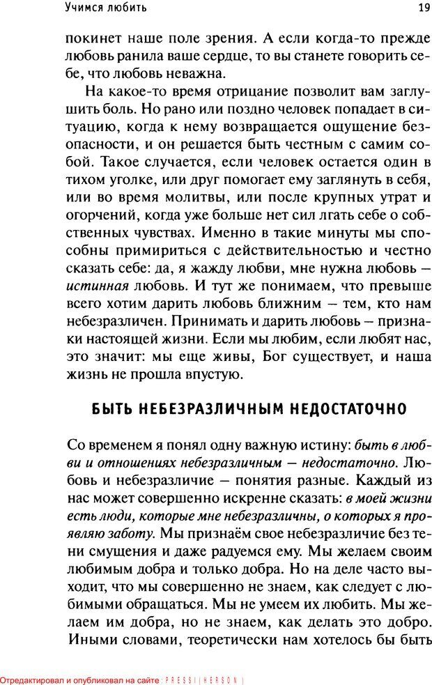 PDF. Как любить и быть любимым. Таунсенд Д. Страница 16. Читать онлайн