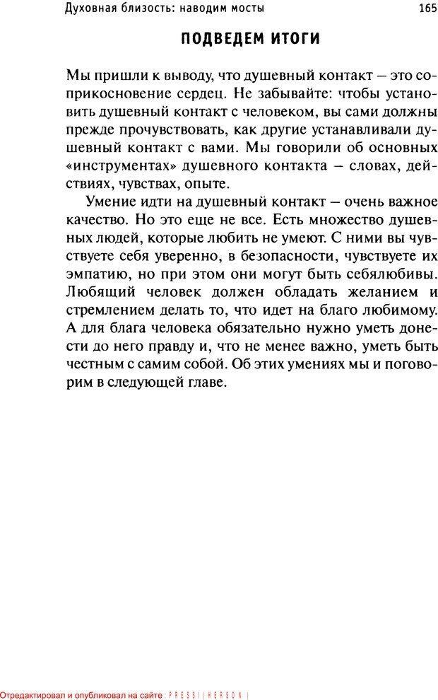 PDF. Как любить и быть любимым. Таунсенд Д. Страница 160. Читать онлайн