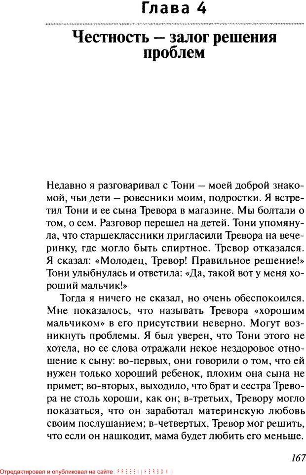 PDF. Как любить и быть любимым. Таунсенд Д. Страница 161. Читать онлайн