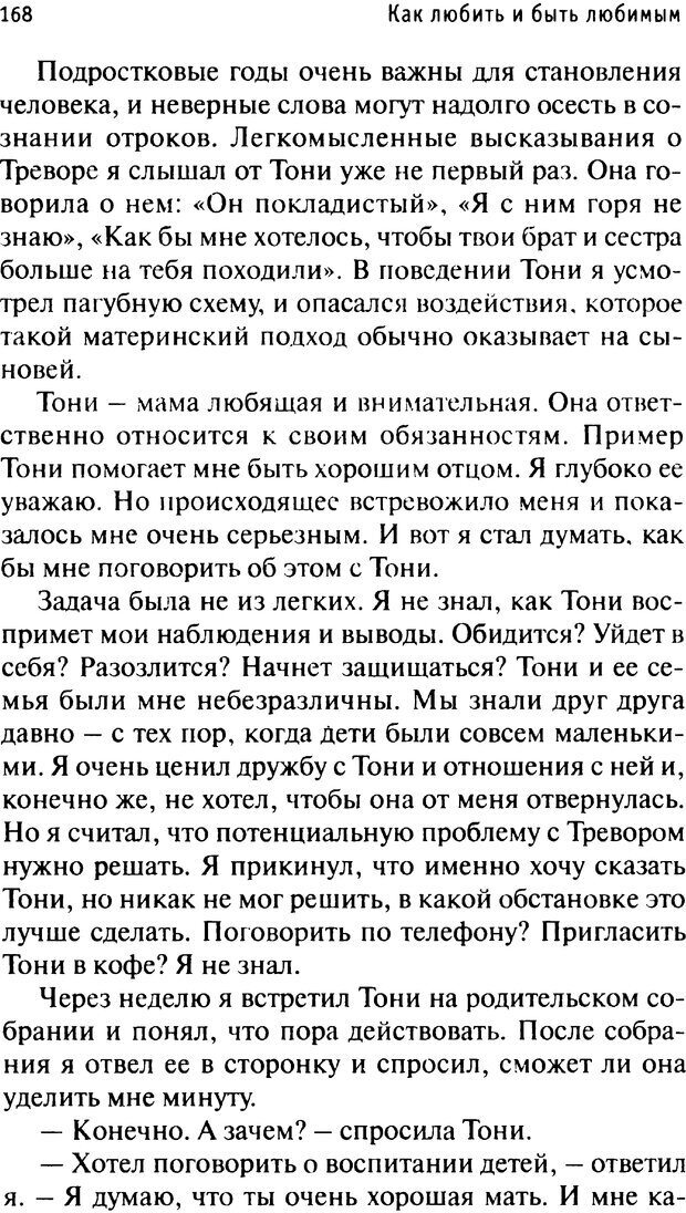 PDF. Как любить и быть любимым. Таунсенд Д. Страница 162. Читать онлайн