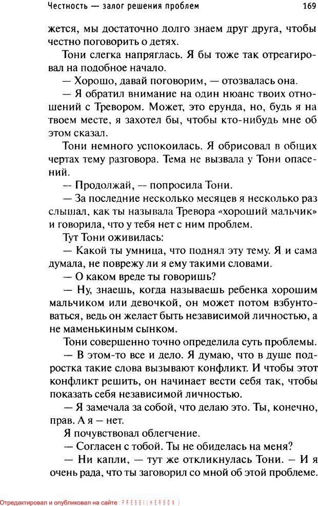 PDF. Как любить и быть любимым. Таунсенд Д. Страница 163. Читать онлайн