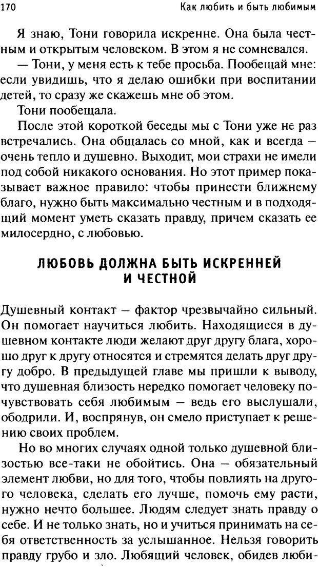 PDF. Как любить и быть любимым. Таунсенд Д. Страница 164. Читать онлайн