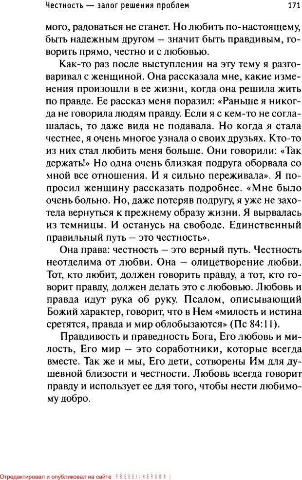 PDF. Как любить и быть любимым. Таунсенд Д. Страница 165. Читать онлайн