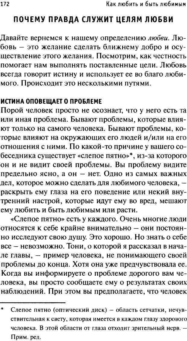 PDF. Как любить и быть любимым. Таунсенд Д. Страница 166. Читать онлайн