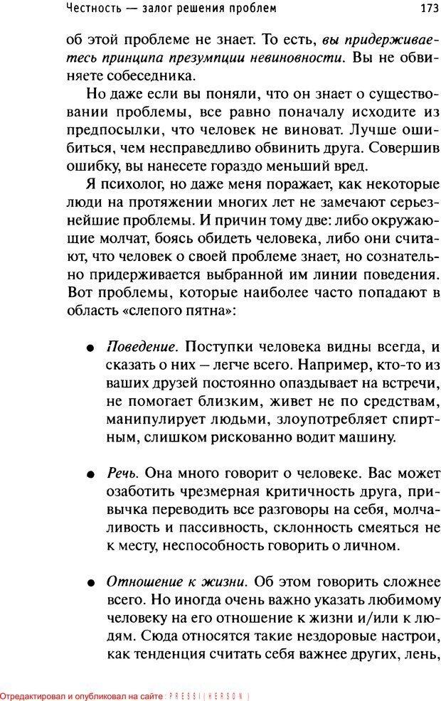 PDF. Как любить и быть любимым. Таунсенд Д. Страница 167. Читать онлайн