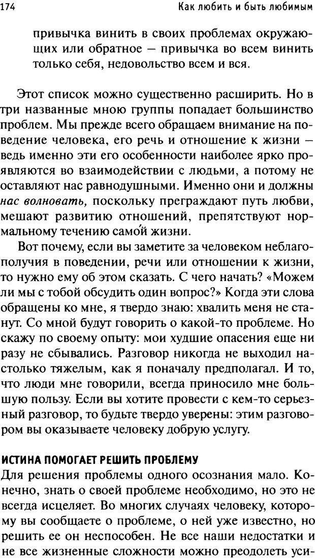 PDF. Как любить и быть любимым. Таунсенд Д. Страница 168. Читать онлайн