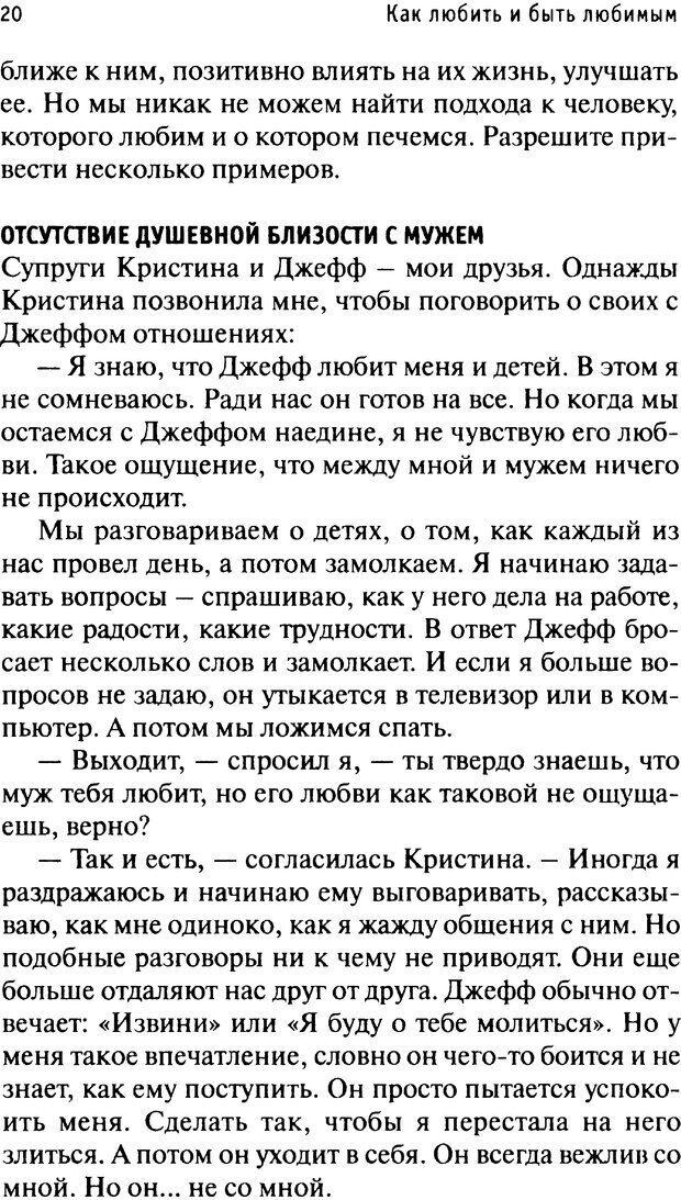 PDF. Как любить и быть любимым. Таунсенд Д. Страница 17. Читать онлайн