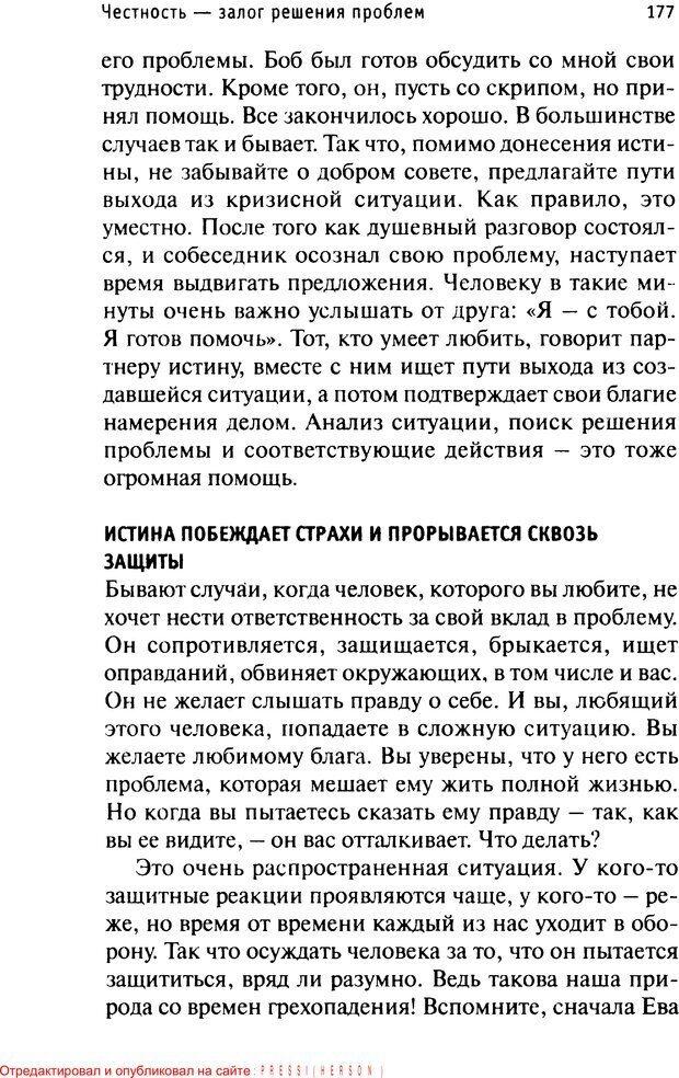 PDF. Как любить и быть любимым. Таунсенд Д. Страница 171. Читать онлайн