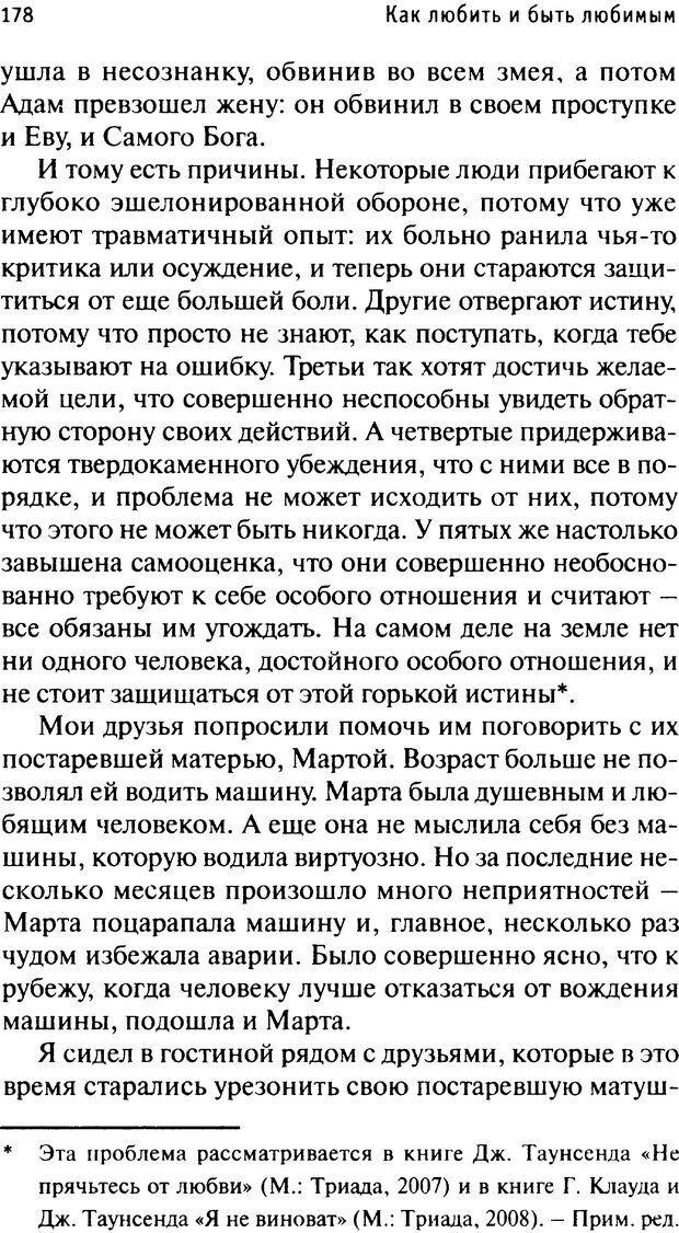 PDF. Как любить и быть любимым. Таунсенд Д. Страница 172. Читать онлайн