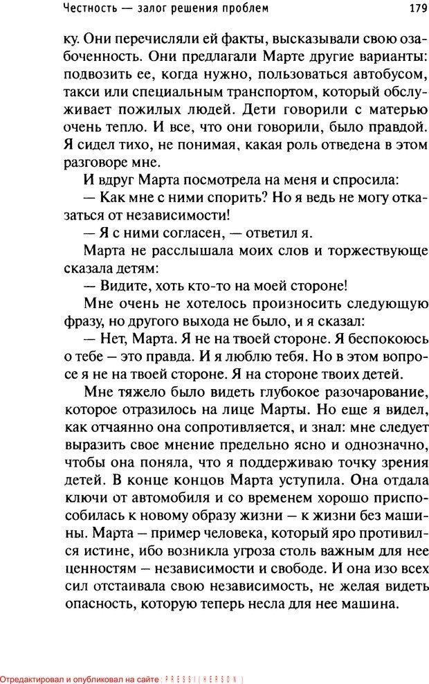 PDF. Как любить и быть любимым. Таунсенд Д. Страница 173. Читать онлайн