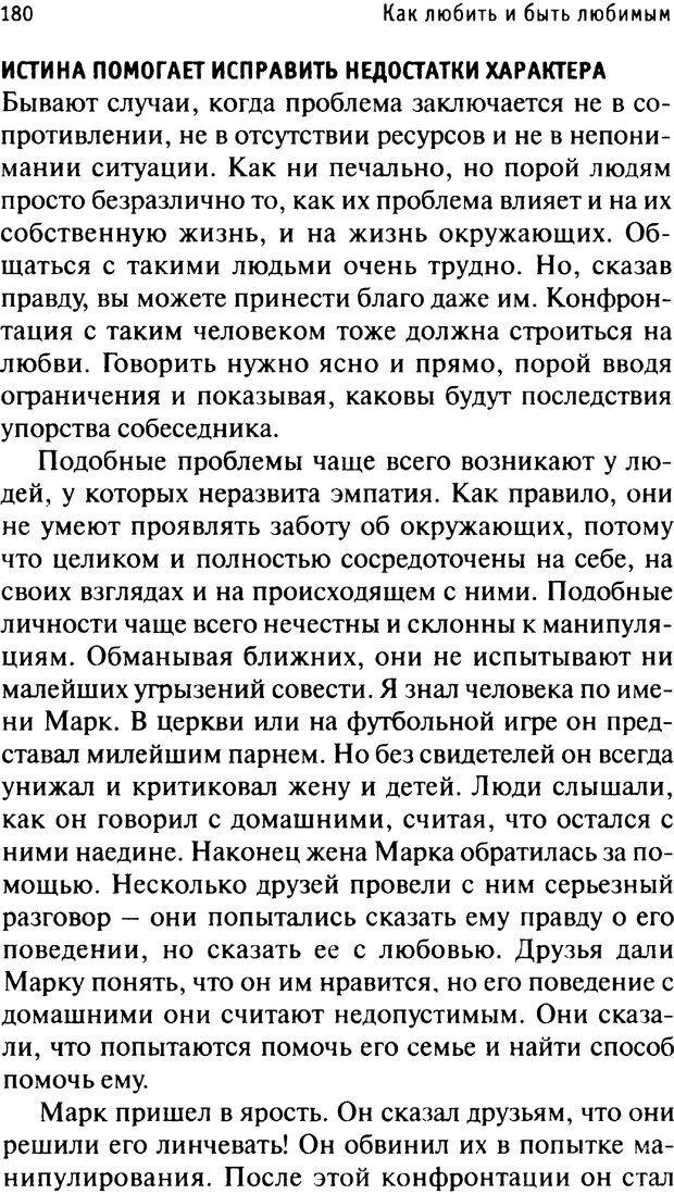 PDF. Как любить и быть любимым. Таунсенд Д. Страница 174. Читать онлайн
