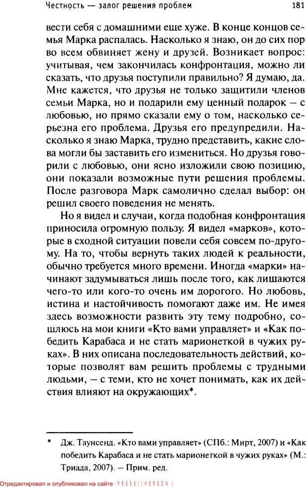 PDF. Как любить и быть любимым. Таунсенд Д. Страница 175. Читать онлайн