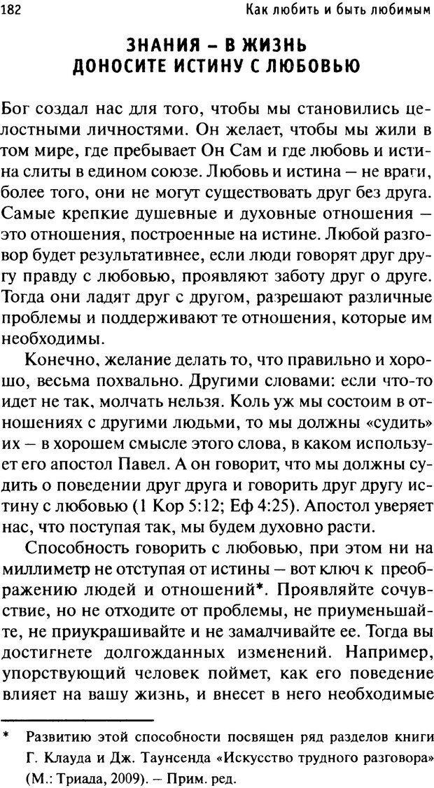 PDF. Как любить и быть любимым. Таунсенд Д. Страница 176. Читать онлайн