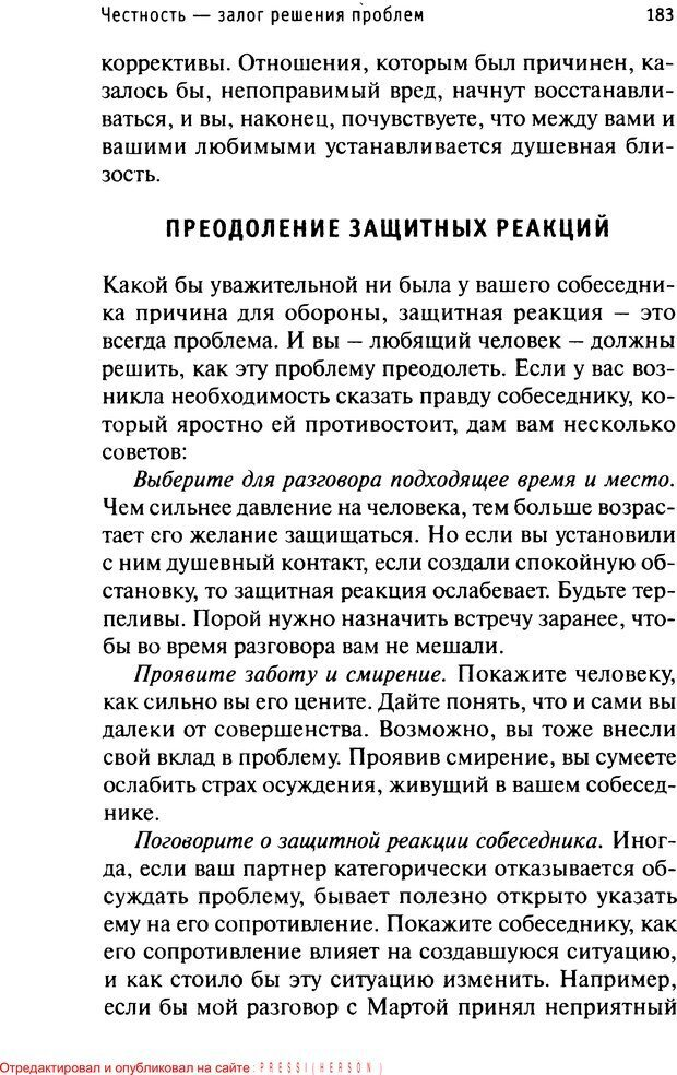 PDF. Как любить и быть любимым. Таунсенд Д. Страница 177. Читать онлайн