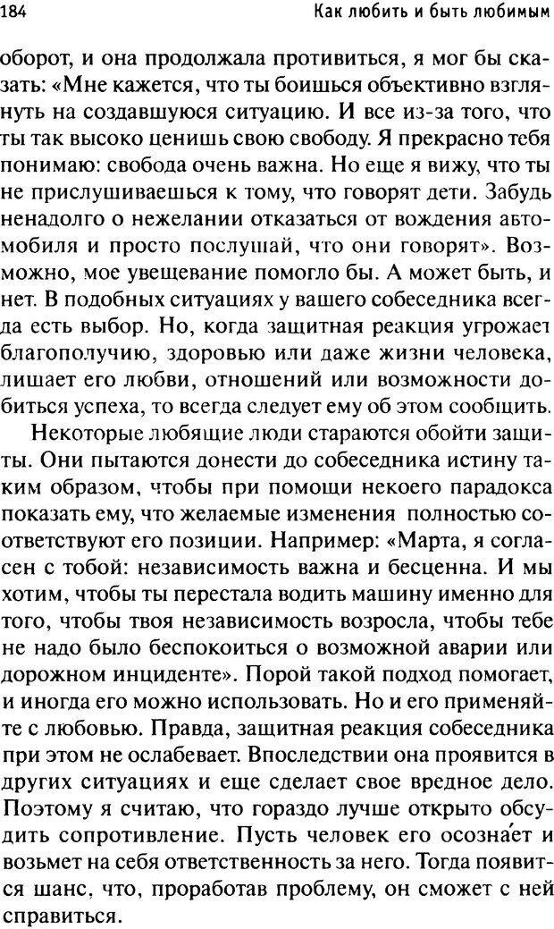 PDF. Как любить и быть любимым. Таунсенд Д. Страница 178. Читать онлайн