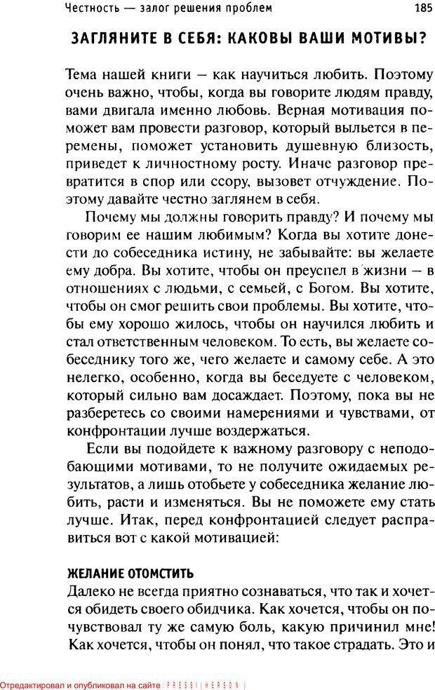 PDF. Как любить и быть любимым. Таунсенд Д. Страница 179. Читать онлайн