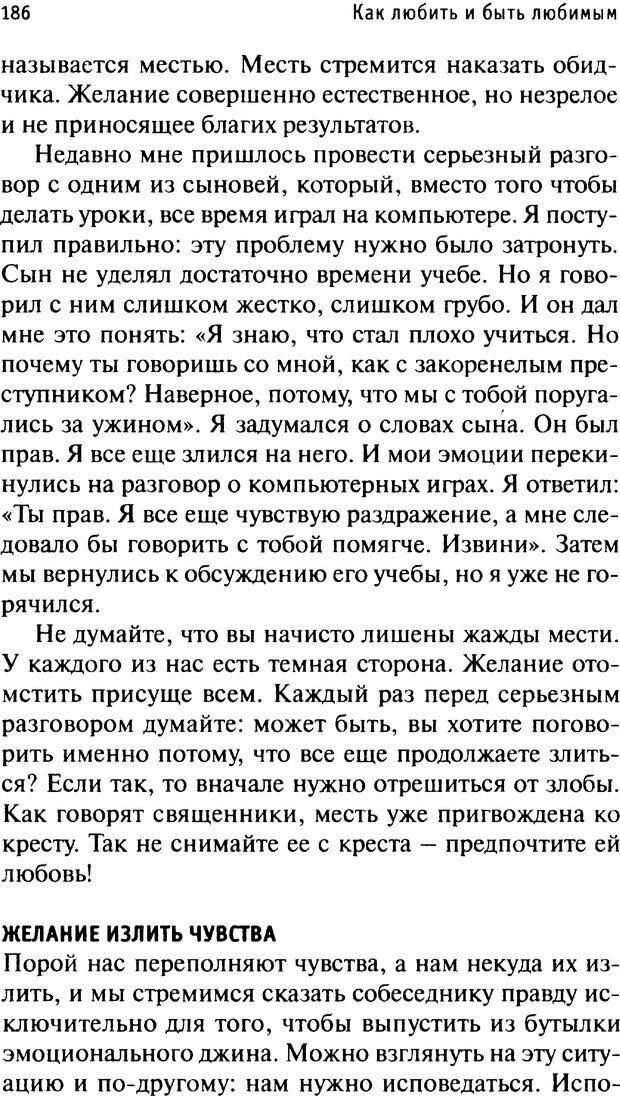 PDF. Как любить и быть любимым. Таунсенд Д. Страница 180. Читать онлайн