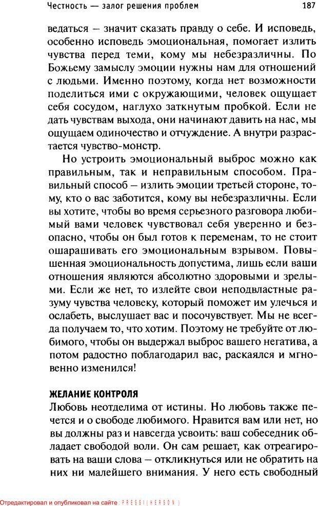 PDF. Как любить и быть любимым. Таунсенд Д. Страница 181. Читать онлайн