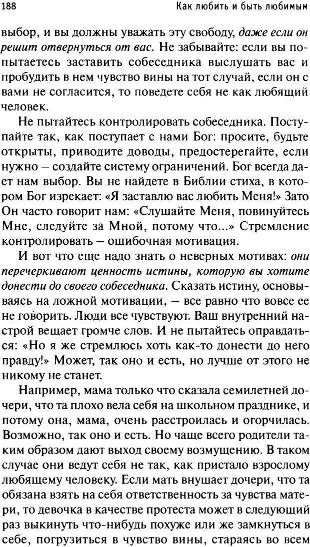 PDF. Как любить и быть любимым. Таунсенд Д. Страница 182. Читать онлайн