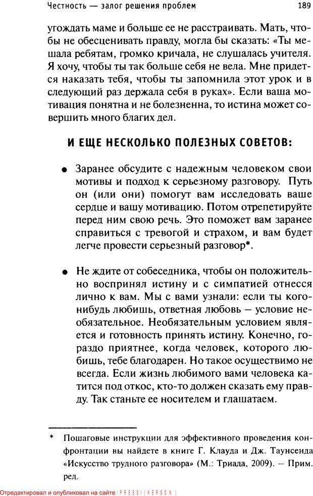 PDF. Как любить и быть любимым. Таунсенд Д. Страница 183. Читать онлайн