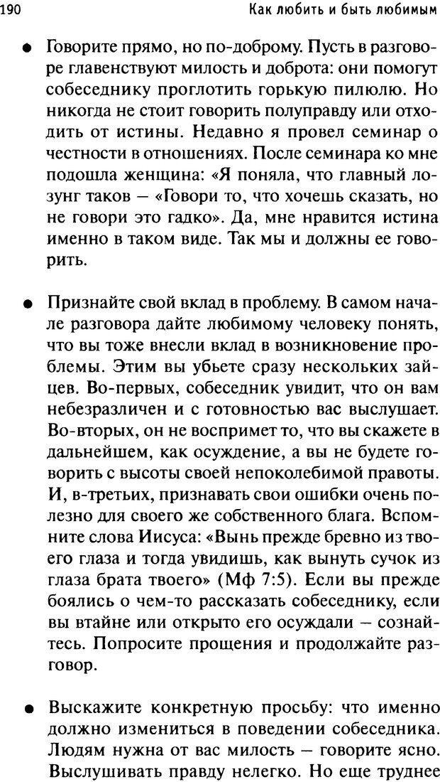 PDF. Как любить и быть любимым. Таунсенд Д. Страница 184. Читать онлайн