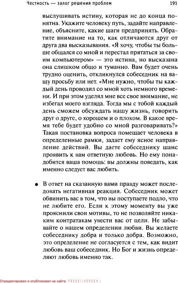 PDF. Как любить и быть любимым. Таунсенд Д. Страница 185. Читать онлайн