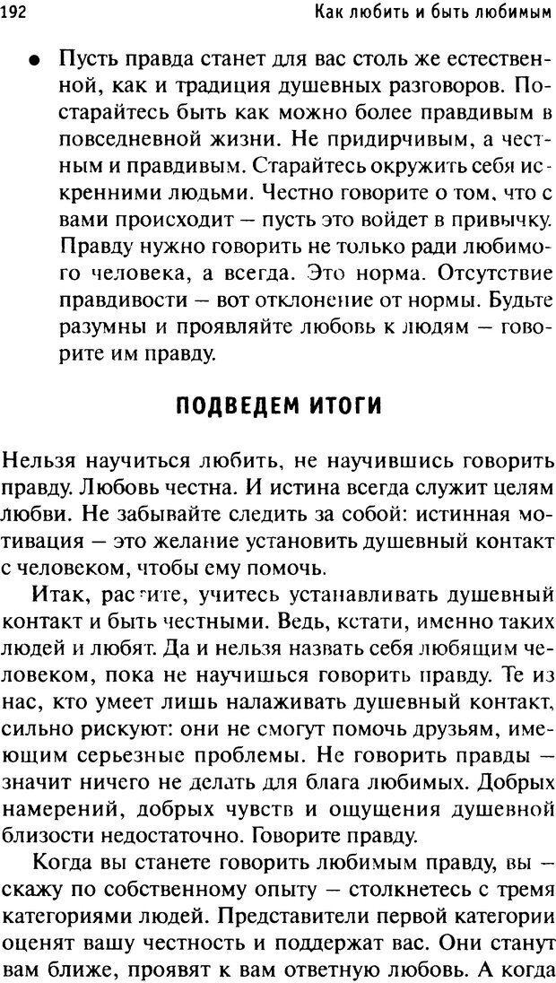 PDF. Как любить и быть любимым. Таунсенд Д. Страница 186. Читать онлайн