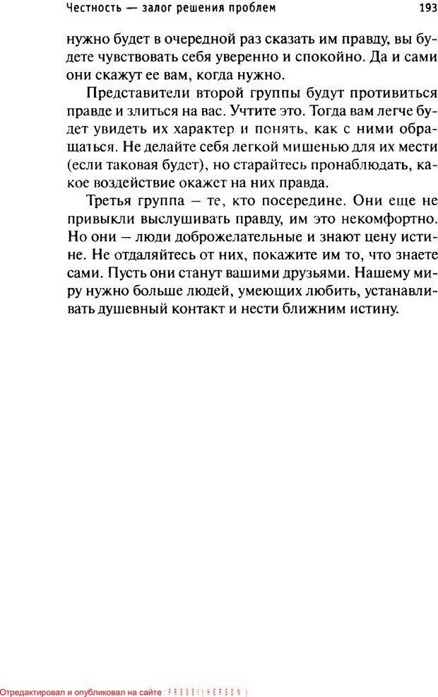 PDF. Как любить и быть любимым. Таунсенд Д. Страница 187. Читать онлайн