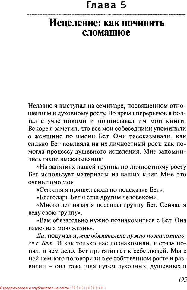 PDF. Как любить и быть любимым. Таунсенд Д. Страница 188. Читать онлайн