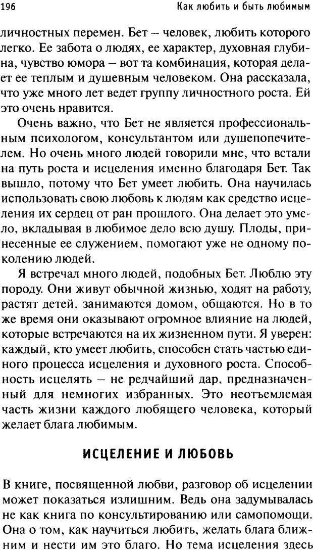 PDF. Как любить и быть любимым. Таунсенд Д. Страница 189. Читать онлайн