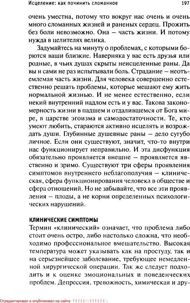 PDF. Как любить и быть любимым. Таунсенд Д. Страница 190. Читать онлайн