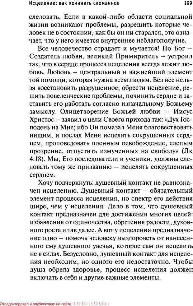 PDF. Как любить и быть любимым. Таунсенд Д. Страница 192. Читать онлайн